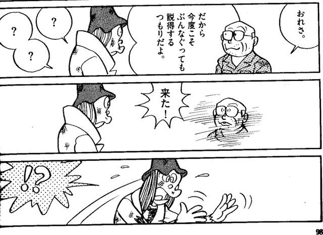 bakakouya023.jpg