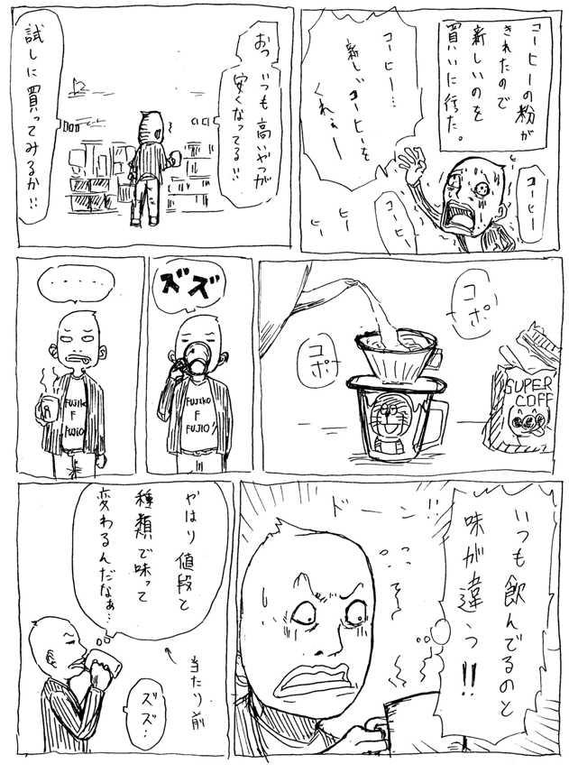 chigainowakaru001.jpg
