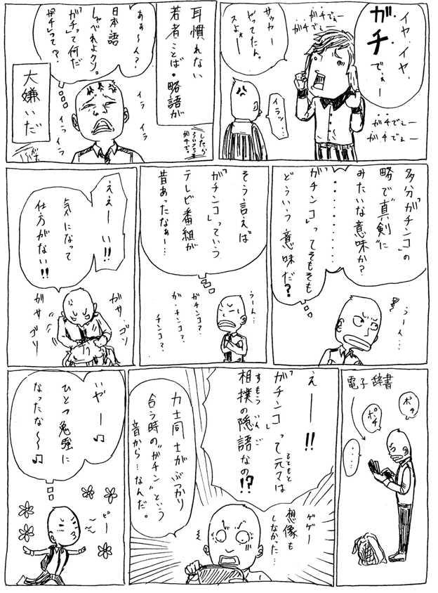 gachinko001.jpg