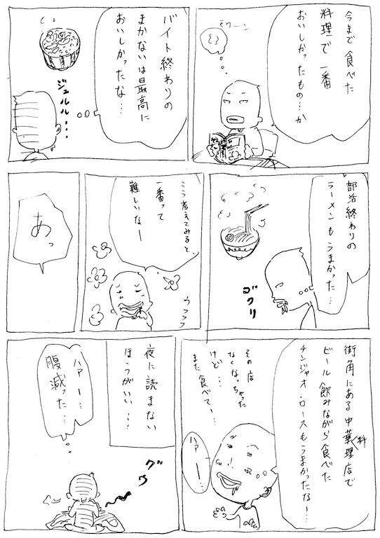 gokudoumeshi021.jpg