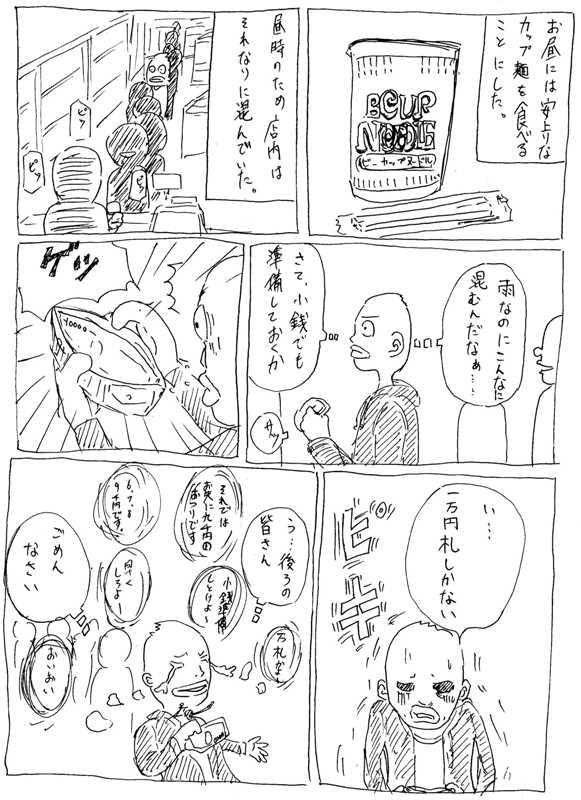 ichimanensatu001.jpg