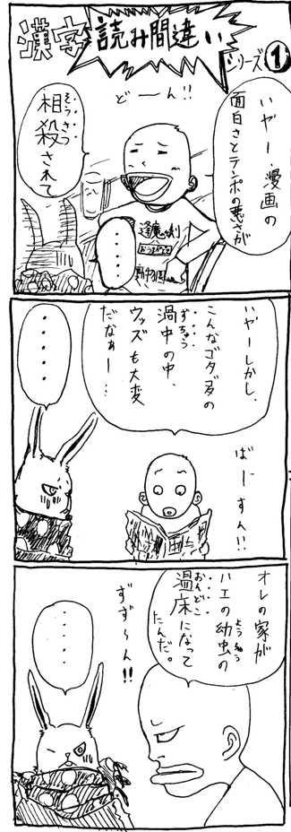 kanjimachigai078.jpg
