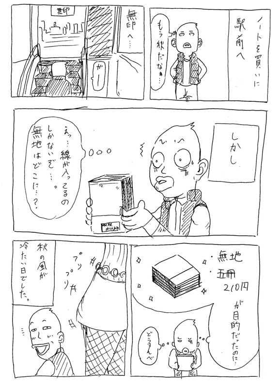 mujirusi001.jpg