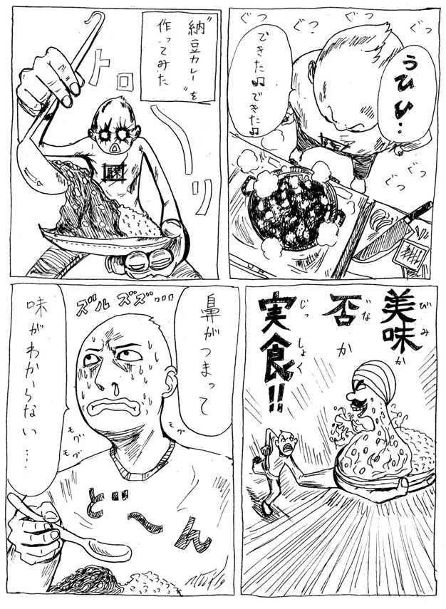 nattoucurry001.jpg
