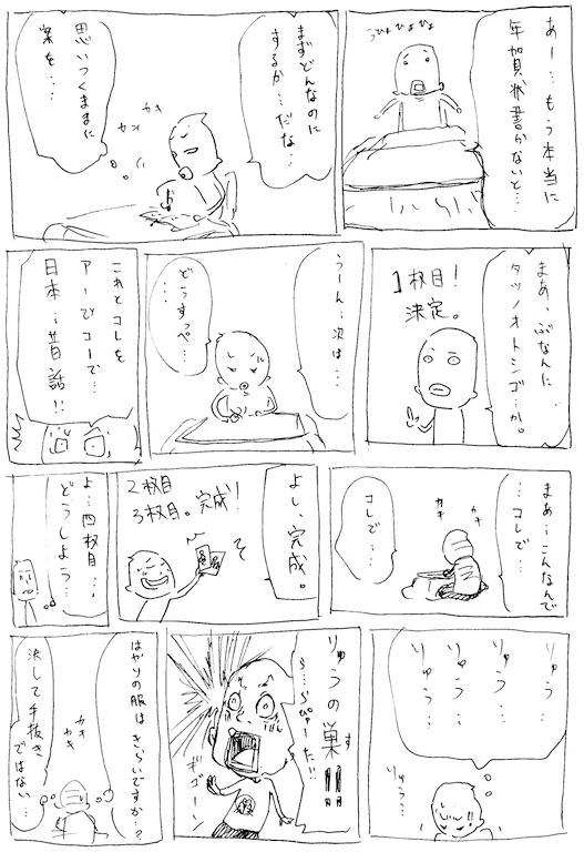 nenga034.jpg