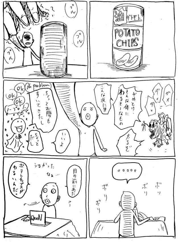 potato074.jpg