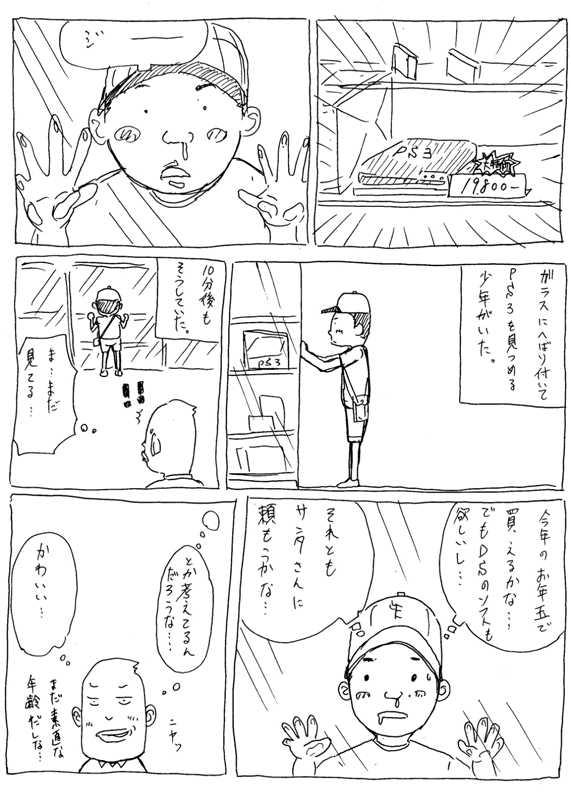 ps3001.jpg