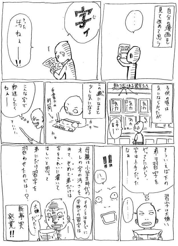 shuuji001.jpg