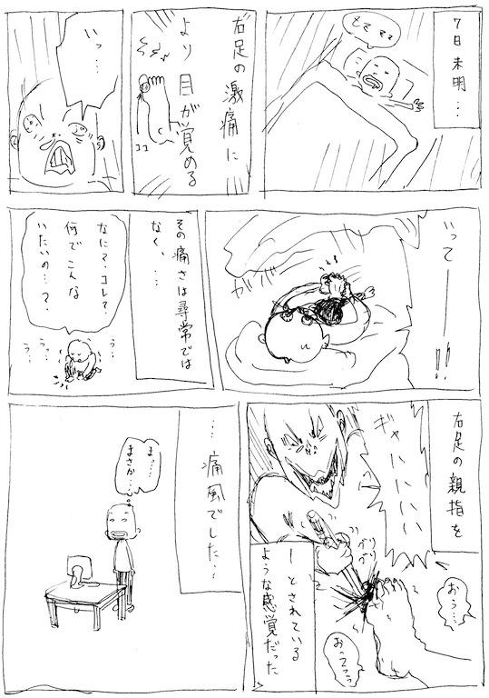tsufu029.jpg