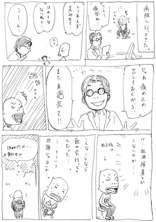tsufubyouin030.jpg