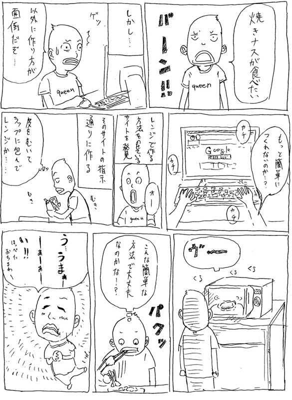 yakinasu001.jpg