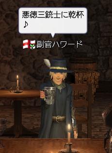 悪徳三銃士に乾杯♪