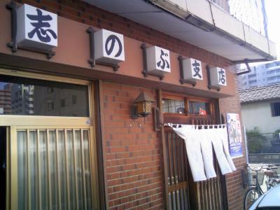 0810sinobu01.jpg