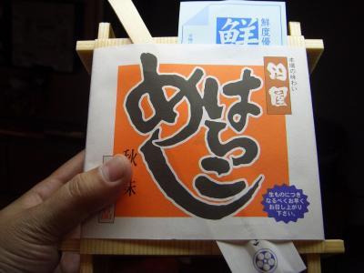 0811harako02.jpg