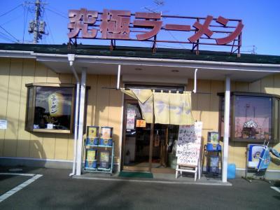 0812kyukyoku02.jpg