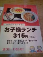 0812kyukyoku06.jpg
