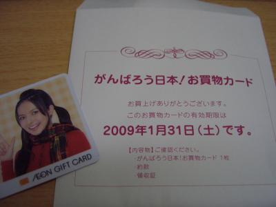 0812okaimono01.jpg