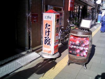 0812takemasaoyako01.jpg