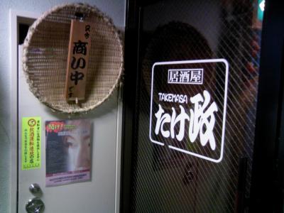 0812takemasaoyako02.jpg