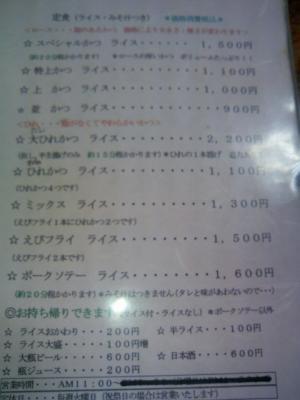 0812tonkatsufuji00.jpg