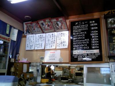 0812tonkatsufuji02.jpg