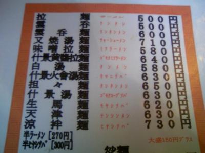 0901yokoduna02.jpg