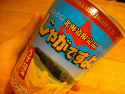 0904jyagadesuyo001.jpg