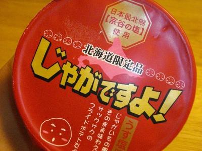 0904jyagadesuyo002.jpg