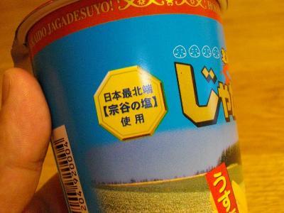 0904jyagadesuyo004.jpg