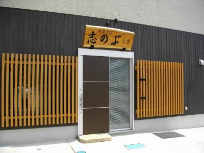 0904sinobu004.jpg