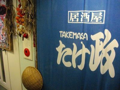 0904takemasa002.jpg