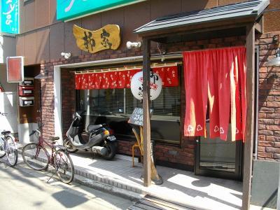 0904yanagiya001.jpg