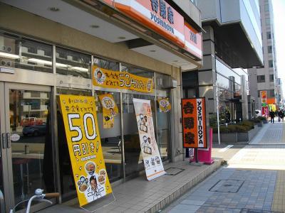 0904yosinoya001.jpg