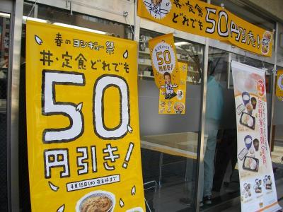 0904yosinoya002.jpg