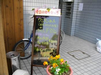 0905jyunren003.jpg