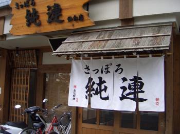 0905jyunren009.jpg