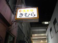 0905kimura013.jpg