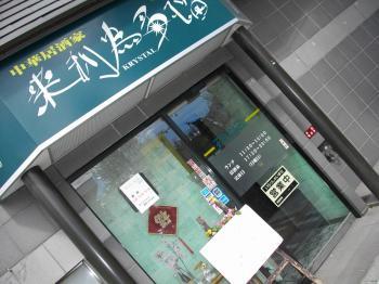 0905kurisutaru001.jpg