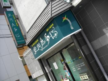 0905kurisutaru007.jpg