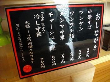 0905sinobu004.jpg