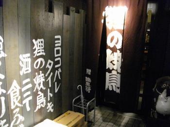 0905tanuki002.jpg
