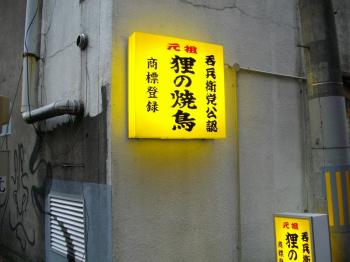 0905tanuki013.jpg