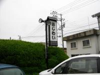 0906ajiwai008.jpg