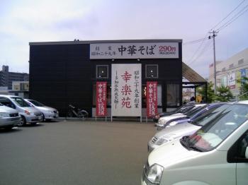 0906korakuen001.jpg