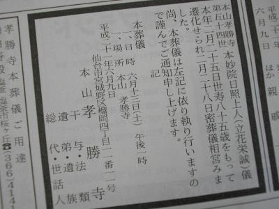 0906kosyoji03.jpg