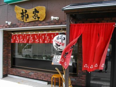 0906yanagiya001.jpg