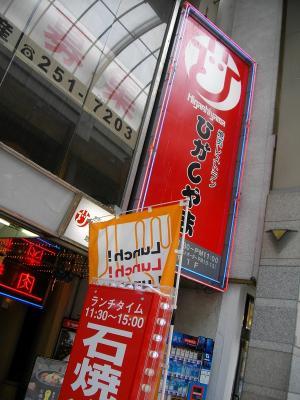 0907higasiyama001.jpg