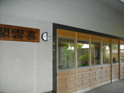 0907koujyuin09.jpg