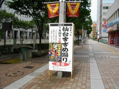 0907miyaginodori06.jpg