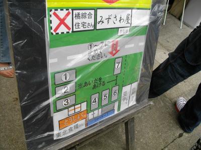 0907mizusawaya02.jpg
